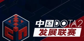 China DOTA2 Development League