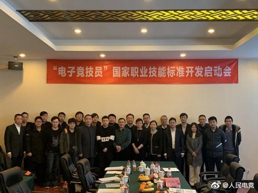 Chinese standards for esports practitioners