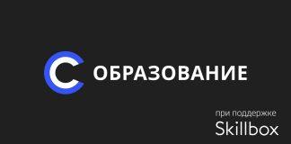 Skillbox x Cybersport.ru